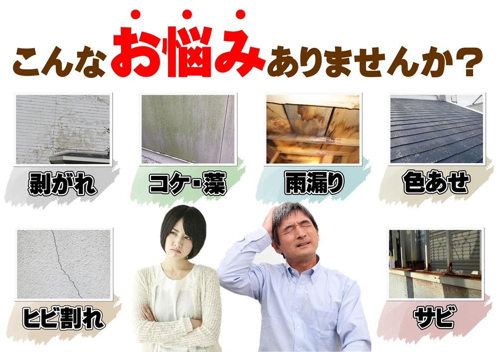 家の塗装 相談