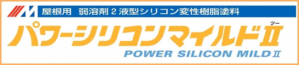 パワーシリコンマイルドⅡ
