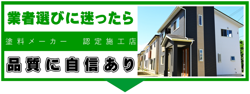 成田市 塗装