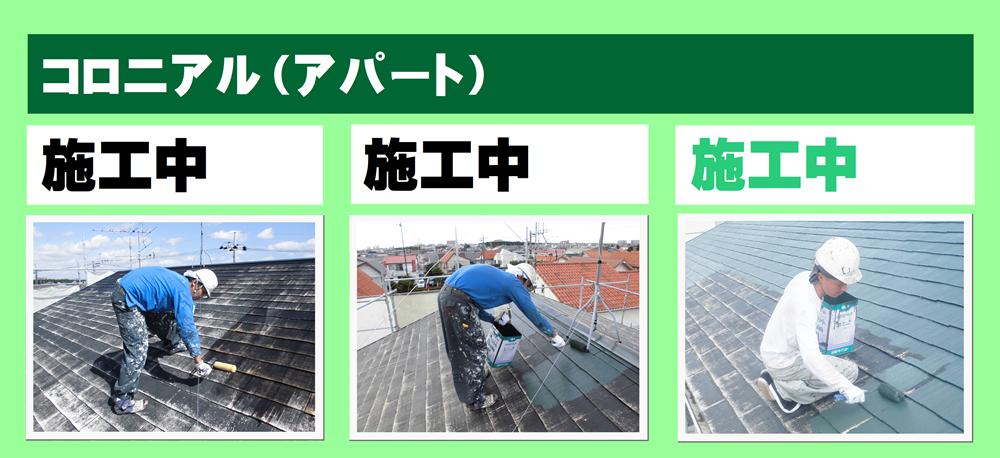 アパート屋根塗り替え