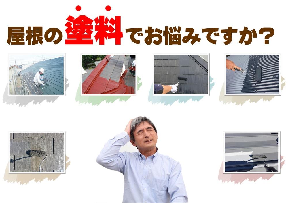 屋根 悩み