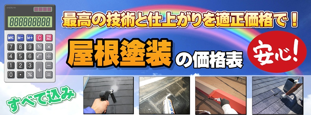 屋根塗装 適正価格