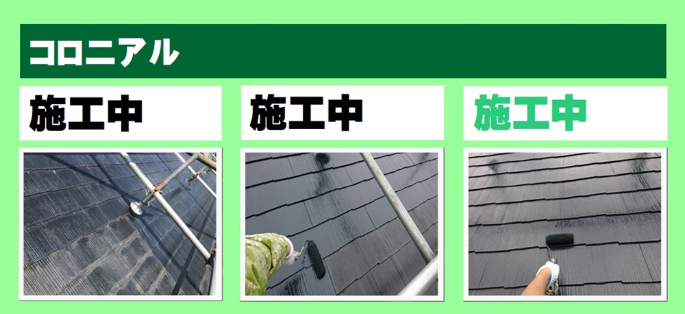 屋根3回塗り