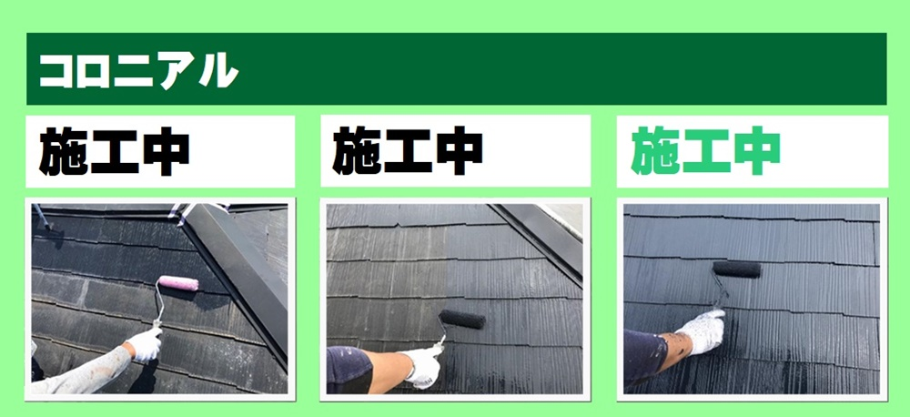 塗り替え 屋根