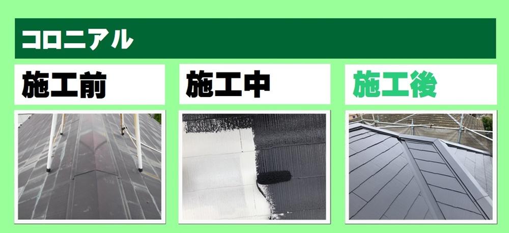 佐倉市 コロニアル塗装