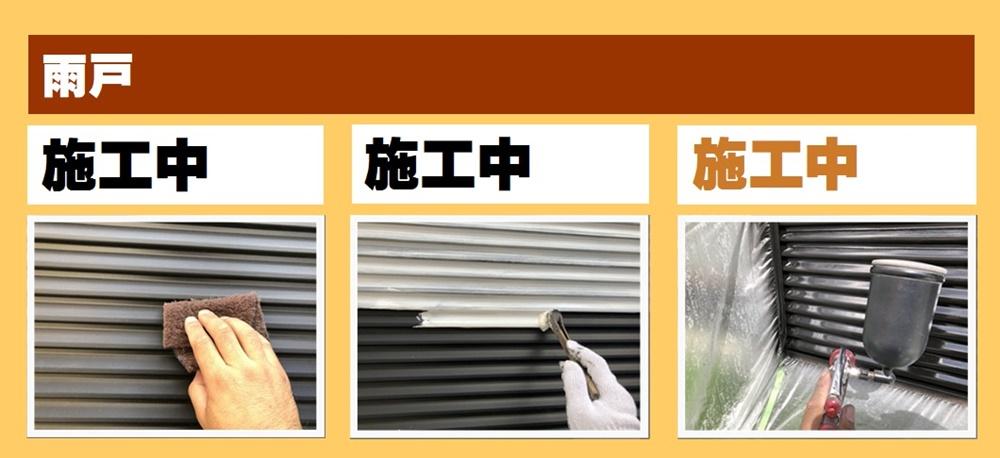 佐倉市 雨戸塗装